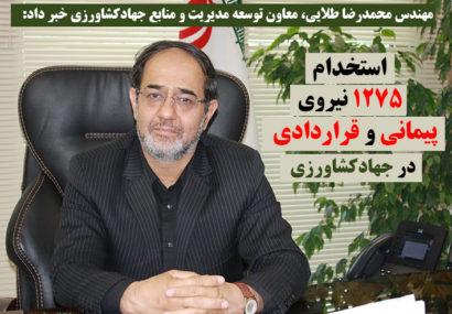 استخدام 1275 نیروی پیمانی و قراردادی در جهادکشاورزی