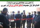 افتتاح فاز اول مجموعه صنایع غذایی پروان در شهرری