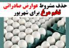 حذفمشروطعوارض صادراتی تخم مرغ برای شهریور