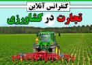 کنفرانس آنلاین تجارت در کشاورزی