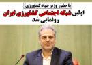 اولین شبکه اجتماعی کشاورزی ایران رونمایی شد