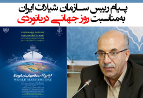 پیام رییس سازمان شیلات ایران بهمناسبت روز جهانی دریانوردی