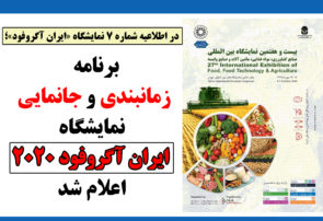 برنامه زمانبندی و جانمایی نمایشگاه ایران آگروفود 2020 اعلام شد