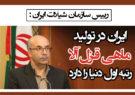 ایران در تولید ماهی قزل آلا رتبه اول دنیا را دارد