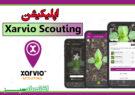 اپلیکیشن Xarvio Scouting