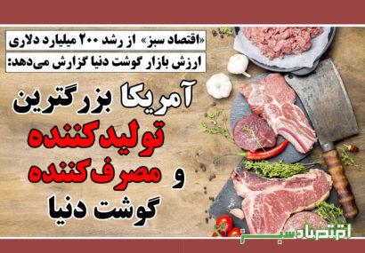 آمریکا بزرگترین تولیدکننده و مصرفکننده گوشت دنیا