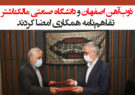 ذوبآهن اصفهان و دانشگاه صنعتی مالکاشتر تفاهمنامه همکاری امضا کردند
