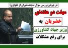 مهلت دو هفتهای خضریان به وزیر جهاد کشاورزی برای رفع مشکلات