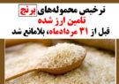 ترخیص محمولههای برنج تامین ارز شده قبل از ۳۱ مردادماه، بلامانع شد