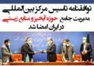 توافقنامه تاسیس مرکز بینالمللی مدیریت جامع حوزه آبخیز و منابع زیستی در ایران امضا شد