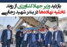 بازدید وزیر جهادکشاورزی از روند تخلیه نهادهها در بندر شهید رجایی