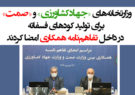 وزارتخانههای «جهادکشاورزی» و «صمت» برای تولید کودهای فسفاته در داخل تفاهمنامه همکاری امضا کردند