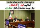 آمادگی ایران و آذربایجان برای توسعه همکاریهای کشاورزی