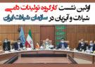 اولین نشست کارگروه تولیدات دامی، شیلات و آبزیان در سازمان شیلات ایران