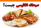 صبحانه انگلیسی چیست؟