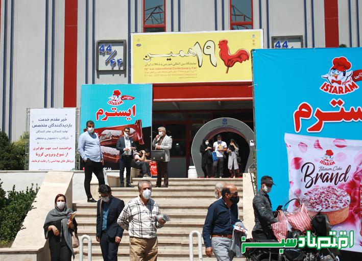 گزارش تصویری / نوزدهمین نمایشگاه بینالمللی شیرینی و شکلات ایران