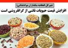 افزایش قیمت حبوبات ناشی از گرانفروشی است