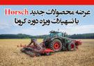 عرضه محصولات جدید Horsch با تسهیلات ویژه دوره کرونا
