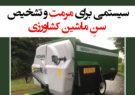 سیستمی برای مرمت و تشخیص سنِ ماشین کشاورزی