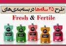 طرح 25 سالهها در بستهبندیهای Fresh & Fertile