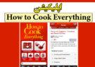 اپلیکیشن How to Cook Everything
