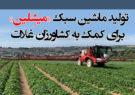 تولید ماشین سبک «میشِلین» برای کمک به کشاورزان غلات