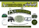 اپلیکیشن AGBRIDGE