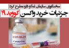 جزئیات خرید واکسن کووید ۱۹/ دستور وزیر برای تامین ارز
