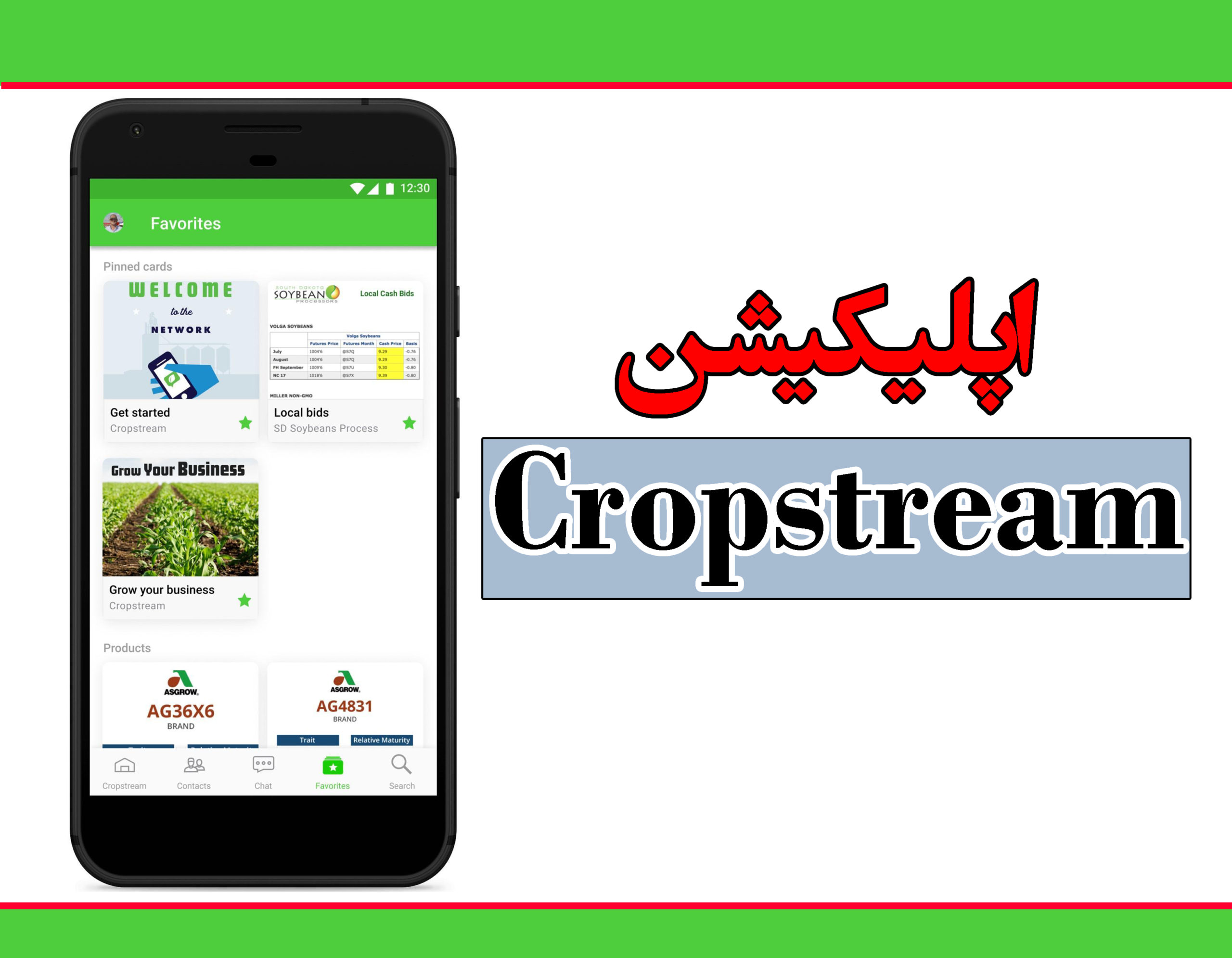 اپلیکیشن Cropstream