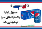 «پپسی» مسوول تولید پلاستیکهای سبز نوشیدنی شد