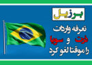 برزیل تعرفه واردات ذرت و سویا را موقتا لغو کرد