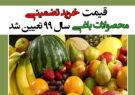 قیمت خرید تضمینی محصولات باغی سال 99 تعیین شد + جدول