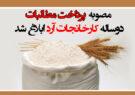 مصوبه پرداخت مطالبات دوساله کارخانجات آرد ابلاغ شد + سند