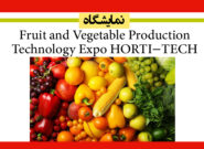 نمایشگاهFruit and Vegetable Production Technology Expo HORTI-TECH
