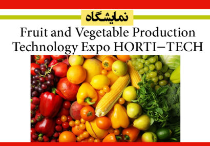 نمایشگاه‌Fruit and Vegetable Production Technology Expo HORTI-TECH
