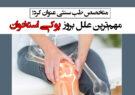 مهمترین علل بروز پوکی استخوان/ چگونه پیشگیری کنیم