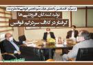 تولیدکنندگان افزودنیها گرفتار در کلاف سردرگم قوانین