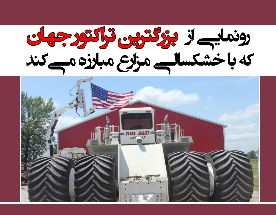 رونمایی از بزرگترین تراکتور جهان که با خشکسالی مزارع مبارزه میکند