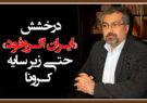 درخشش «ایران اگروفود» حتی زیر سایه کرونا