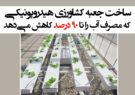 ساخت جعبه کشاورزی هیدروپونیکی که مصرف آب را تا 90 درصد کاهش میدهد