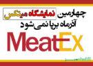چهارمین نمایشگاه میتکس آذرماه برپا نمیشود