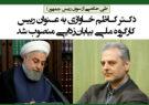 دکتر کاظم خاوازی به عنوان رییس کارگروه ملی بیابانزدایی منصوب شد