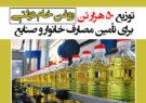 توزیع ۵۰ هزار تن روغن خام دولتی برای تأمین مصارف خانوار و صنایع