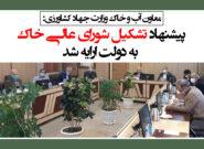 پیشنهاد تشکیل شورای عالی خاک به دولت ارایه شد