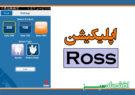 اپلیکیشن Ross
