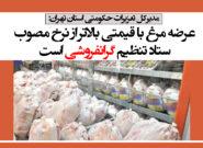 عرضه مرغ با قیمتی بالاتر از نرخ مصوب ستاد تنظیم گرانفروشی است