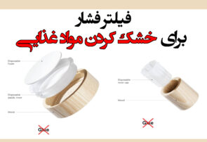 فیلتر فشار برای خشک کردن مواد غذایی