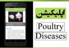 اپلیکیشن Poultry Diseases