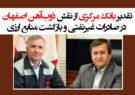 تقدیر بانک مرکزی از نقش ذوبآهن اصفهان در صادرات غیرنفتی و بازگشت منابع ارزی