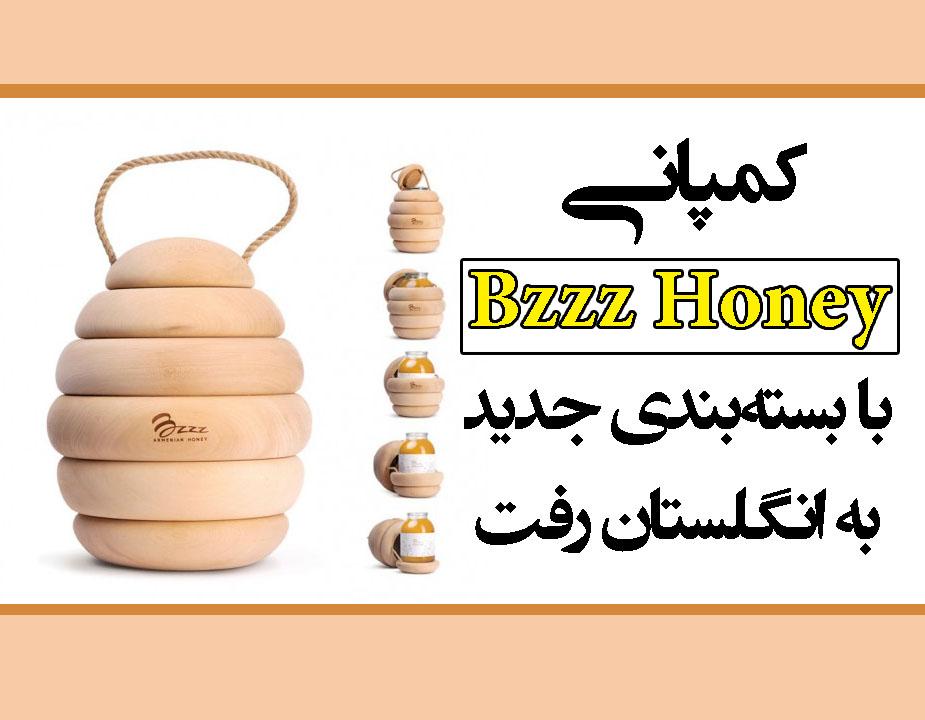 کمپانی Bzzz Honey با بستهبندی جدید به انگلستان رفت